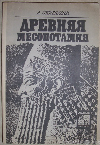 Продам А Оппенхейм Древняя Месопотамия
