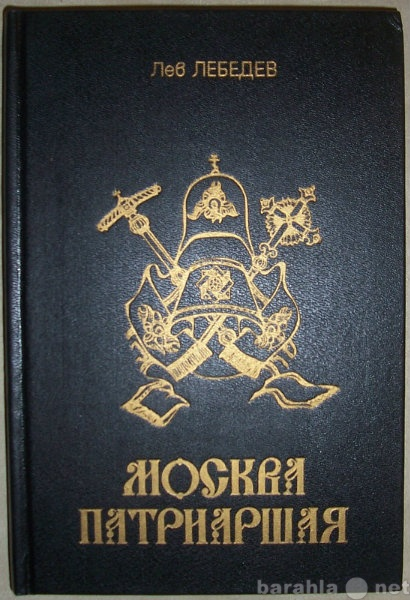 Продам Протоирей Лев Лебедев Москва