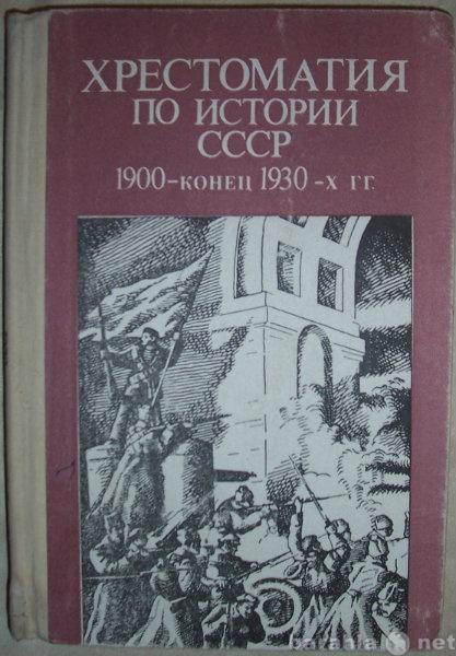 Продам Хрестоматия по истории СССР