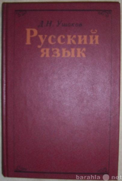 Продам Д Н Ушаков Русский язык