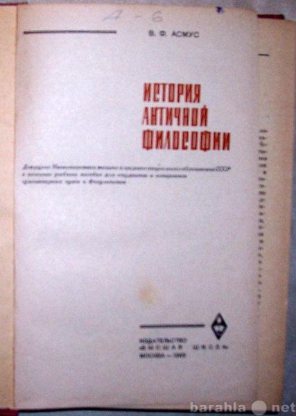 Продам В Ф Асмус История античной философии