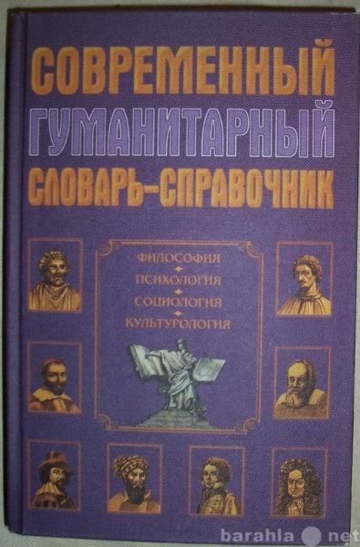 Продам Современный гуманитарный словарь-справоч