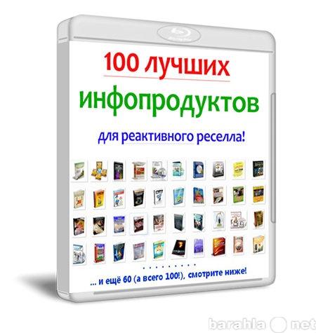 Продам 100 лучших товаров для старта бизнеса