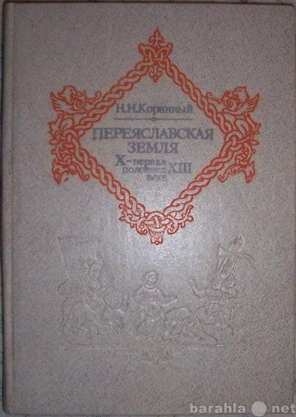 Продам Переяславская земля 10-13 века