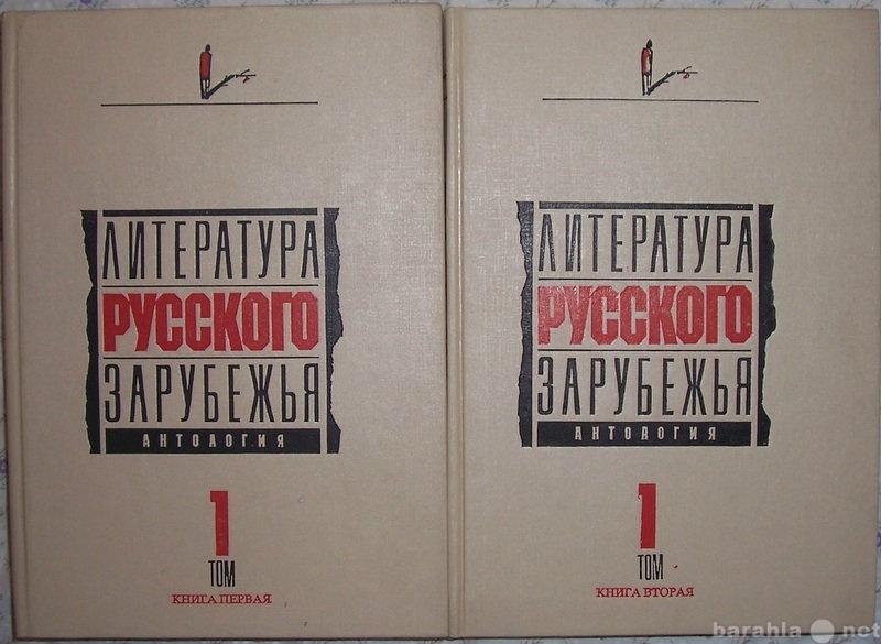 Продам Литература русского зарубежья