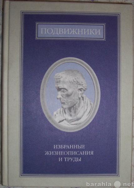 Продам Подвижники в 2-х томах