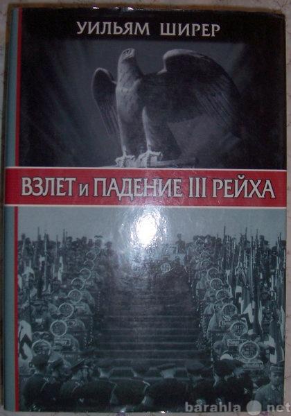Продам У Ширер Взлет и падение 3-го Рейха