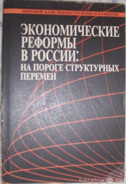 Продам Экономические реформы в России