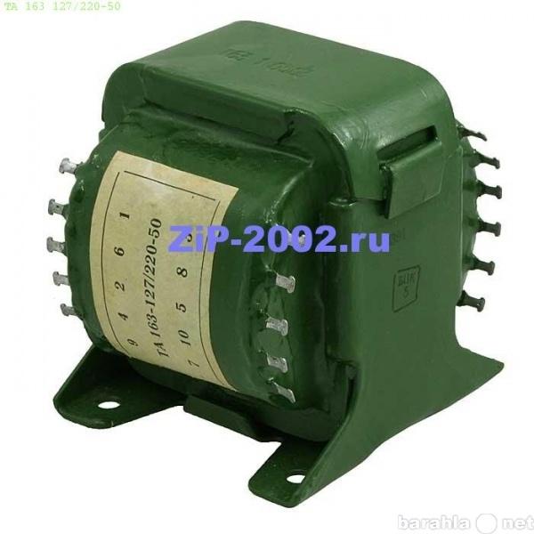 Продам: Трансформатор ТА-163-127/220-50