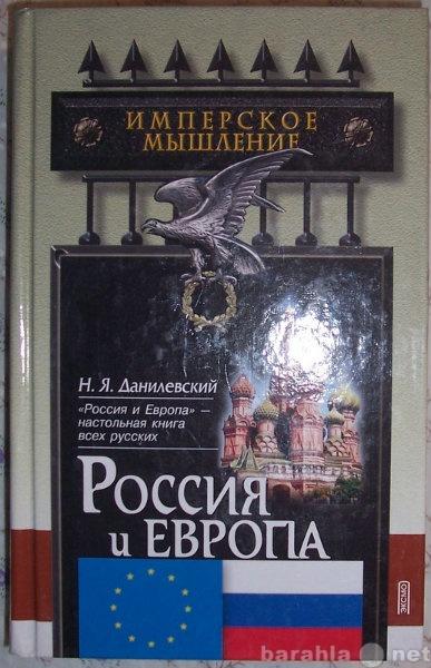 Продам Н Я Данилевский Россия и Европа