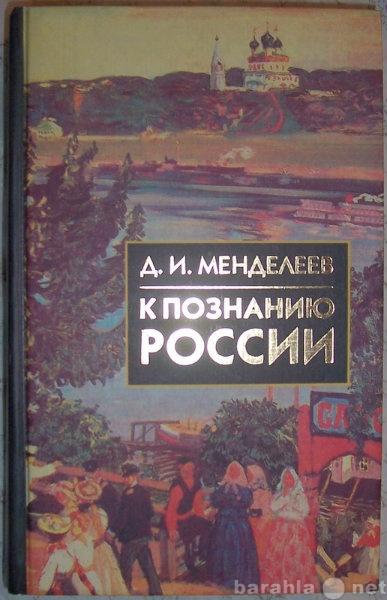 Продам Д И Менделеев К познанию России