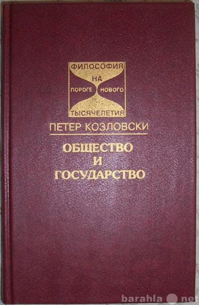 Продам П Козловский Общество и государство