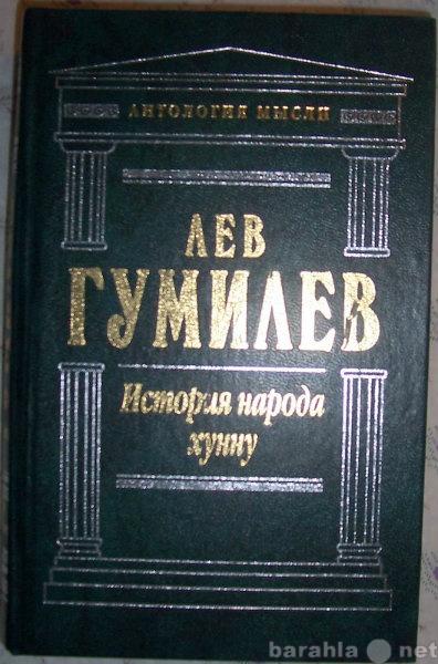 Продам Л Гумилев История народа хунну