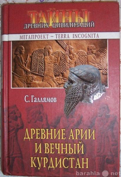 Продам Древние арии и вечный Курдистан