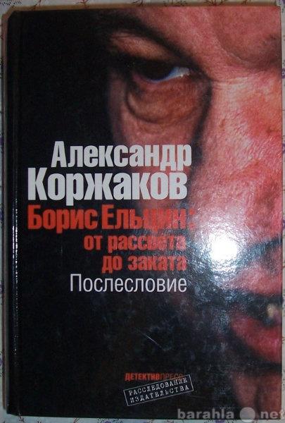 Продам Борис Ельцин: от рассвета до заката