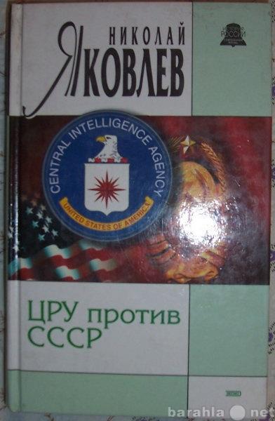 Продам Н Яковлев ЦРУ против СССР