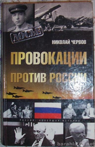 Продам Н Червов Провокации против России