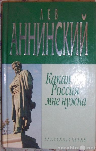 Продам Лев Аннинский Какая Россия мне нужна