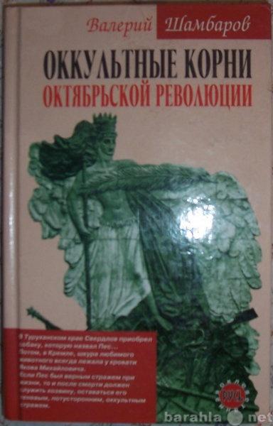 Продам Оккультные корни Октябрьской революции