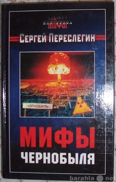 Продам С Переслегин Мифы Чернобыля