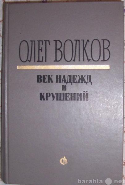 Продам Олег Волков Век надежд и крушений