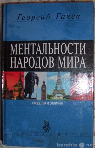 Продам Георгий Гачев Ментальности народов мира