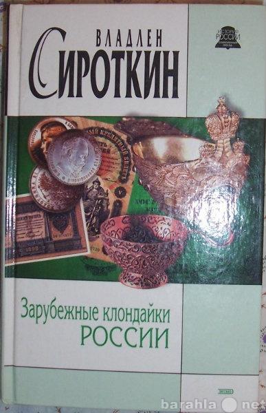 Продам В Сироткин Зарубежные клондайки России