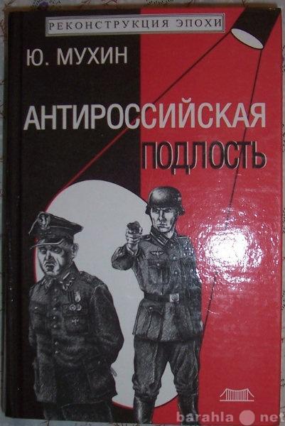Продам Ю Мухин Антироссийская подлость