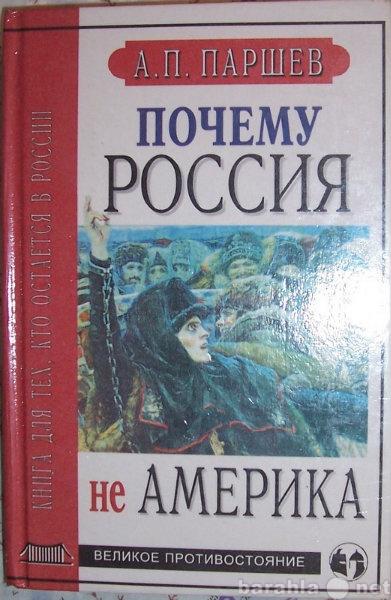 Продам А Паршев Почему Россия не Америка