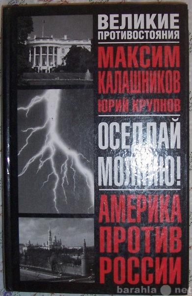 Продам Максим Калашников Оседлай молнию!