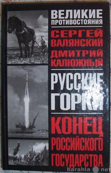 Продам: С Валянский Русские горки
