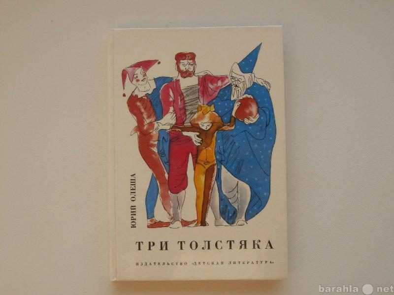 Продам книгу Три толстяка Юрий Олеша