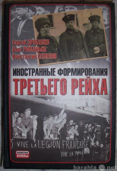 Продам Иностранные формирования 3-го рейха