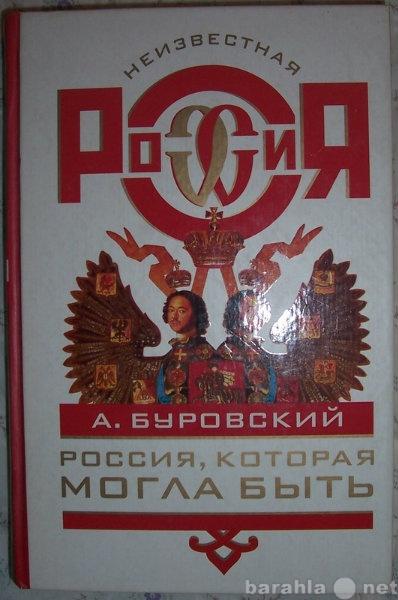 Продам Россия, которая могла быть