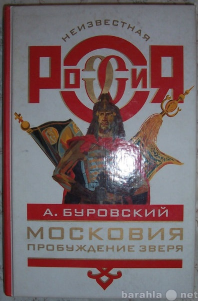 Продам Московия. Пробуждение зверя.