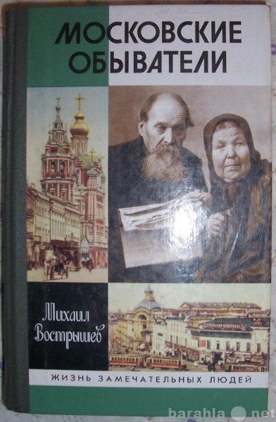 Продам Московские обыватели