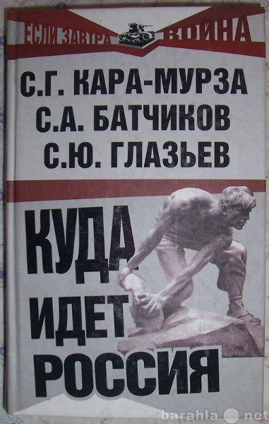 Продам Куда идет Россия