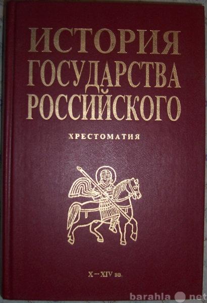 Продам История государства Российского