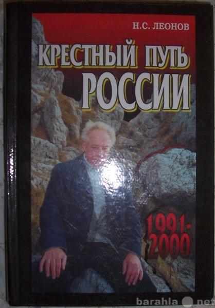 Продам Н С Леонов Крестный путь России