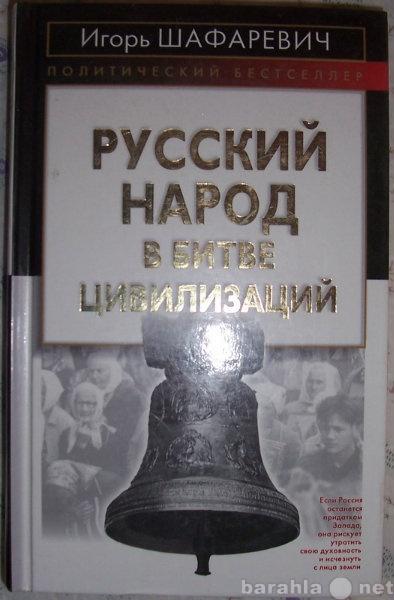 Продам: Русский народ в битве цивилизаций