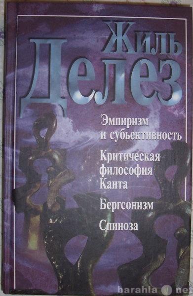 Продам Жиль Делез Сочинения