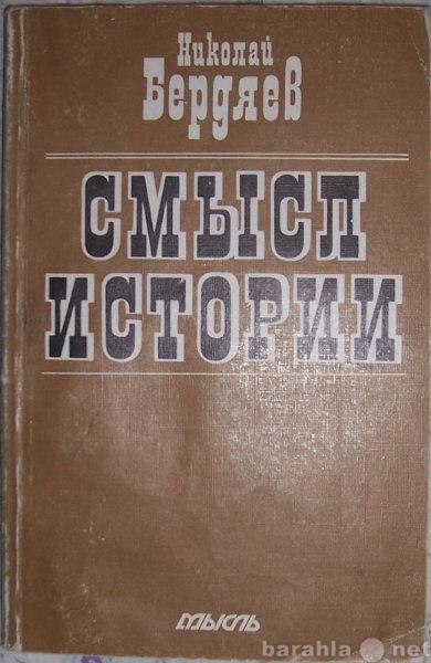 Продам Николай Бердяев Смысл истории