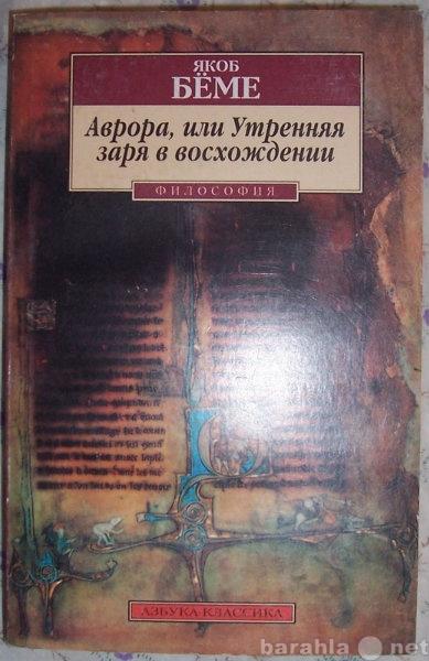 Продам Яков Бёме Аврора, или Уренняя заря в вос