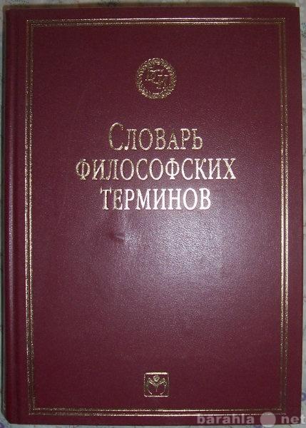 Продам Словарь философских терминов