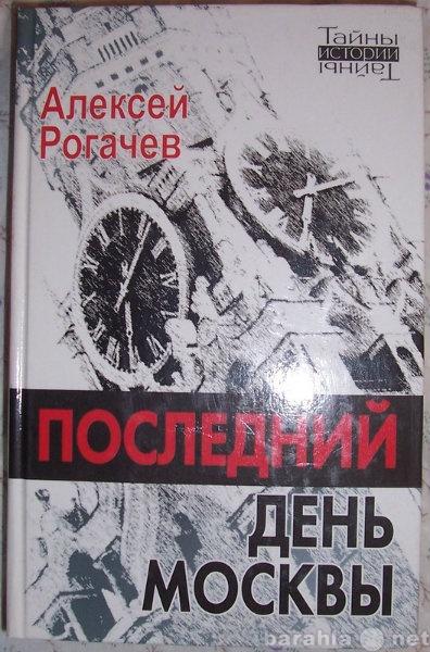 Продам А Рогачев Последний день Москвы