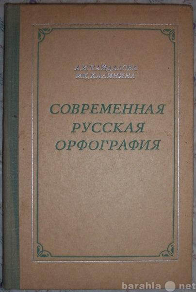 Продам: Современная русская орфография