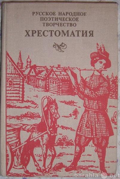 Продам Русское народное поэтическое творчество