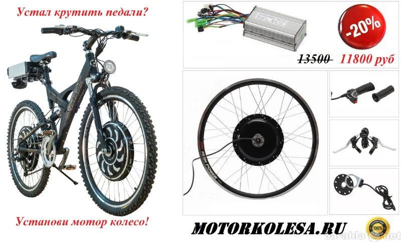 Продам: Мотор колесо 1000 Вт электровелосипед