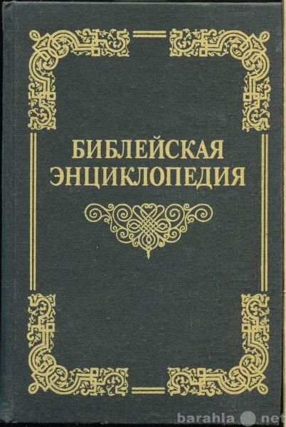 Продам Библейская энциклопедия