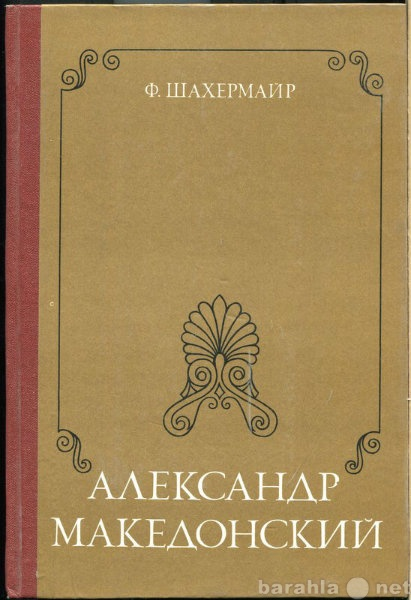 Продам Ф Шахермайр Александр Македонский